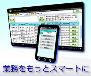 「スマフォ・タブレットによる現場完結システム」を追加しました。