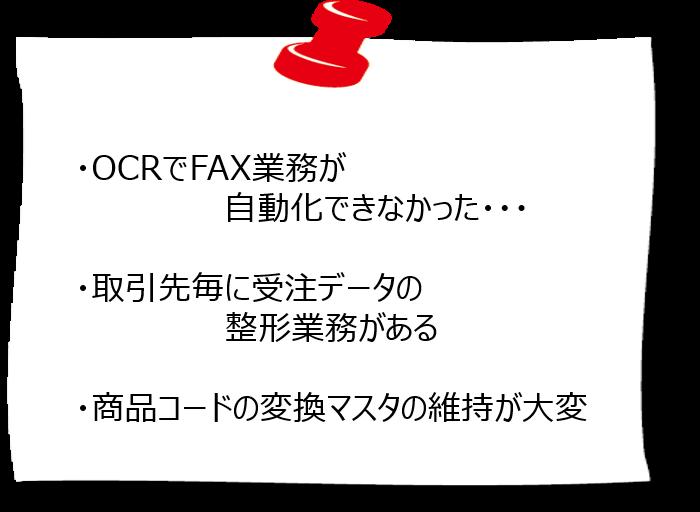周辺認識 OCR FAX業務 自動化 データ整形 コード変換 変換マスタ 受注 受注業務 SCM 受注センター