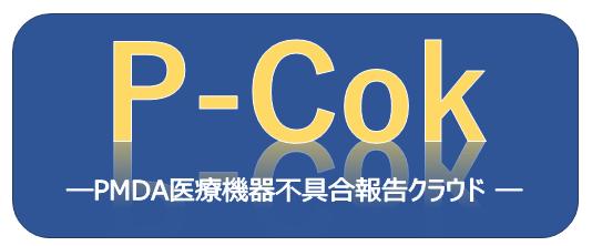 P-Cok SPIC エスピック P-Cok