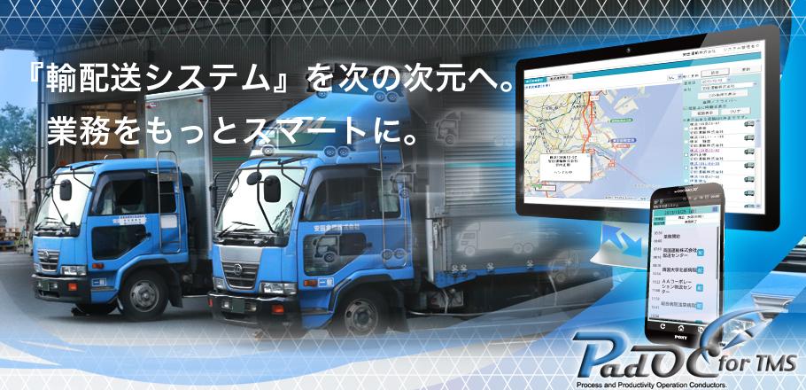 『輸配送システム』を次の次元へ。    業務をもっとスマートに。
